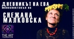 ДНЕВНИКЪТ НА ЕВА - The Art Foundation