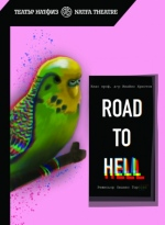 ROAD TO HELL - Театър НАТФИЗ