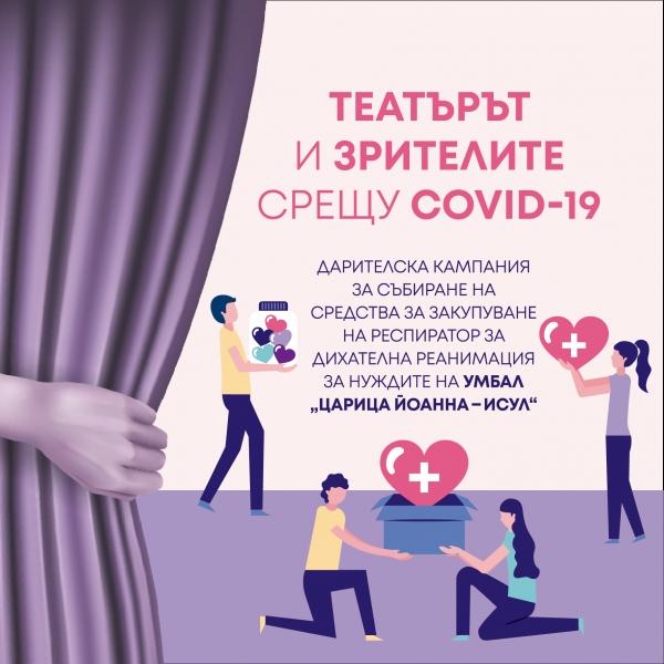 Театърът и зрителите срещу COVID-19