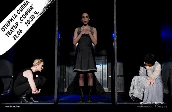 """Младежки театър """"Николай Бинев"""" се завръща с 2 спектакъла на Откритата сцена на Театър """"София"""""""